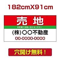 プレート看板 アルミ複合板 表示板不動産向け募集看板【売地】 182cm*91cm estate-17