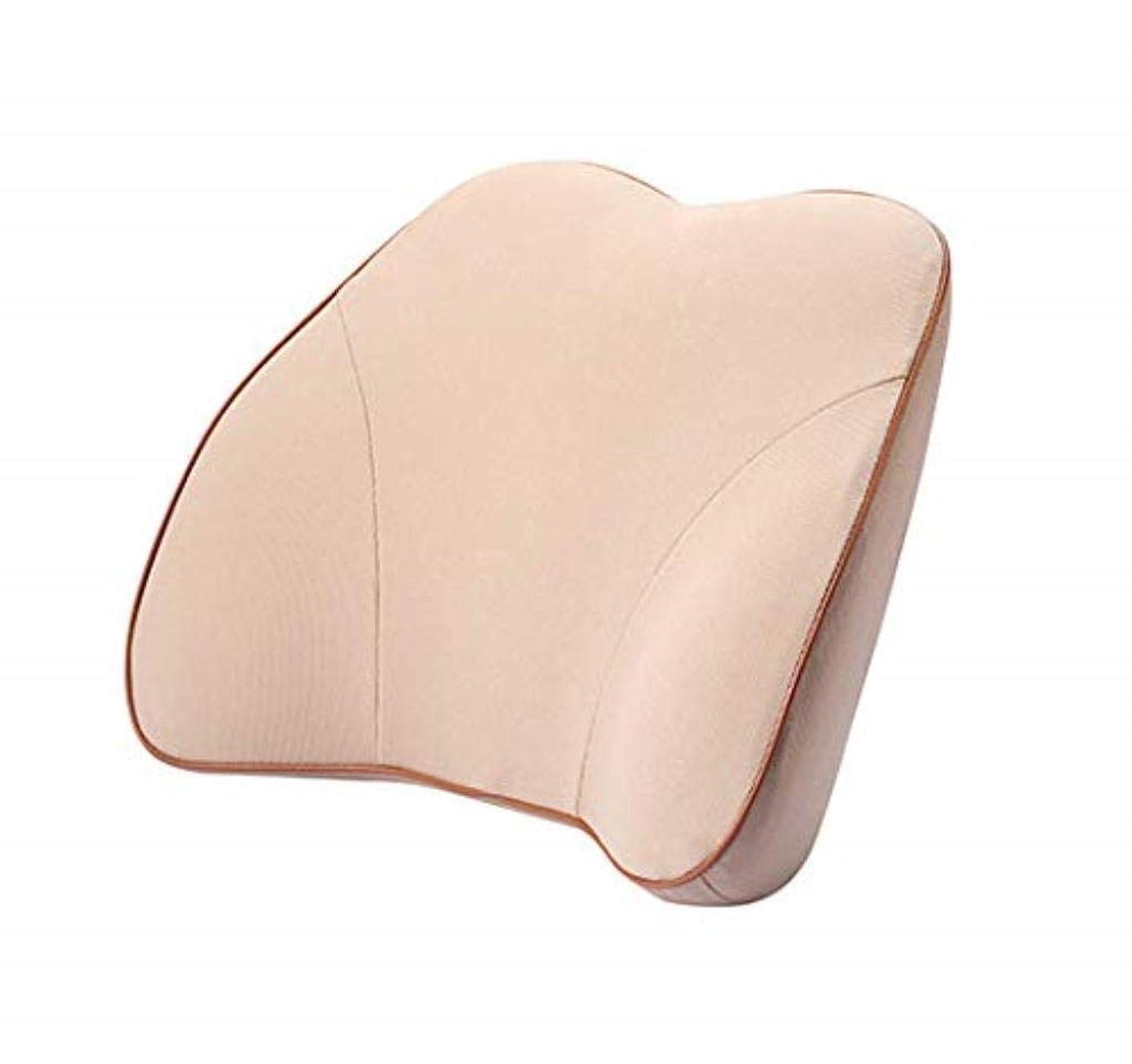 そこから後ろ、背後、背面(部怒っている腰椎枕 - 100%低反発腰椎クッション - ポータブル枕 - 整形外科ウエストサポート枕 - 車のオフィスチェア - 長距離運転オフィスに適した腰痛緩和 (Color : Beige)