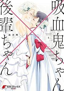 吸血鬼ちゃん×後輩ちゃん4 (電撃コミックスNEXT)