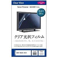 メディアカバーマーケット 東芝 REGZA 24S11 [24インチ(1366x768)]機種用 【クリア光沢 テレビ用液晶保護フィルム】