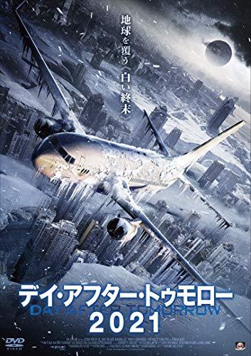 デイ・アフター・トゥモロー2021 [DVD]