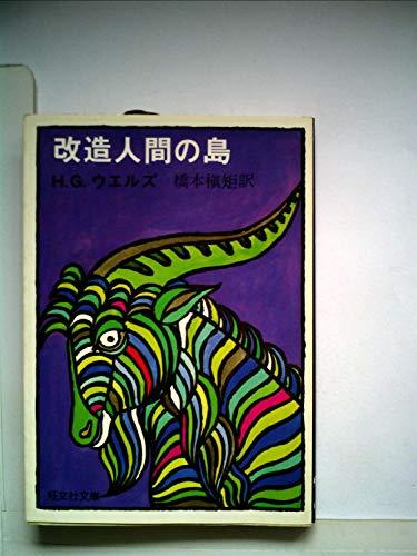 改造人間の島 (1977年) (旺文社文庫)の詳細を見る