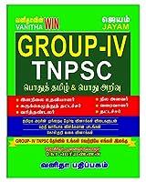 Vanitha Win Jayam Group - IV TNPSC - Tamil