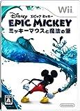 「ディズニー エピックミッキー」の画像