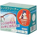 パール レンズクリーナー トラベルレンズペーパー ウェットタイプ 個別包装 日本製 50包入り