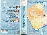 魔法のスター マジカルエミ Vol.7 [VHS]