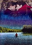 シシリアン・ゴースト・ストーリー[Blu-ray]