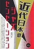 近代日本のジャズセンセーション