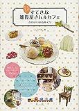 立川・八王子すてきな雑貨屋さん&カフェかわいいお店めぐり