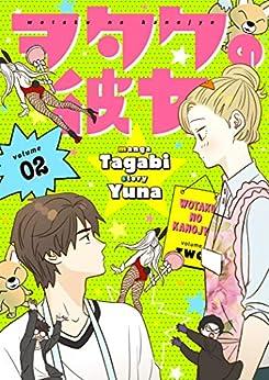 [タガビ, ユナ]のヲタクの彼女(フルカラー)【特装版】 2 (恋するソワレ)