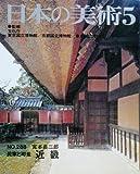 民家と町並 近畿 (日本の美術 No.288)