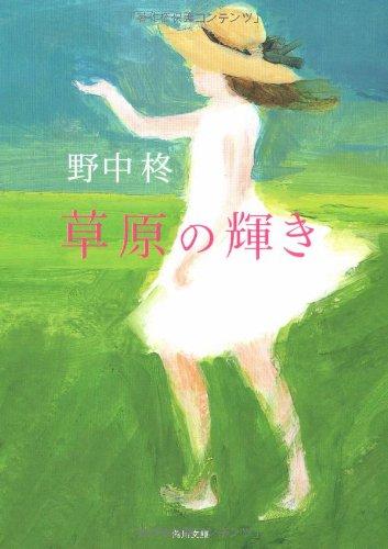 草原の輝き (角川文庫)の詳細を見る