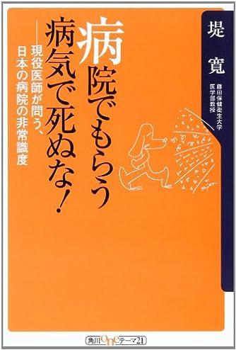 病院でもらう病気で死ぬな!―現役医師が問う、日本の病院の非常識度 (角川oneテーマ21)