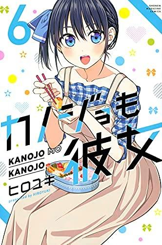 カノジョも彼女 コミック 1-6巻セット