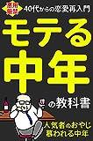 【悪用厳禁】モテる中年の教科書: 40代からの恋愛再入門