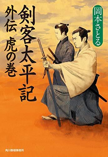 外伝 虎の巻 剣客太平記 (時代小説文庫)