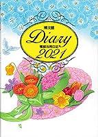 博文館 日記 2021年 B6 中型横線当用日記 H判 No.12 (2021年 1月始まり)
