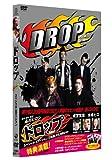 「ドロップ」 スペシャル・エディション[DVD]
