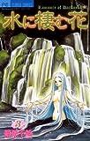 水に棲む花(3) (フラワーコミックス)