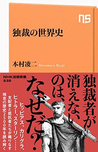 独裁の世界史 (NHK出版新書 638)