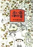 赤い鳥傑作集 (新潮文庫 つ 1-7)
