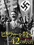 ヒトラーを殺す42の方法(字幕版)