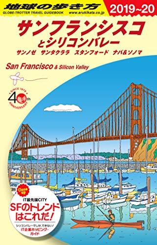 B04 地球の歩き方 サンフランシスコとシリコンバレー 2019~2020 - 地球の歩き方編集室