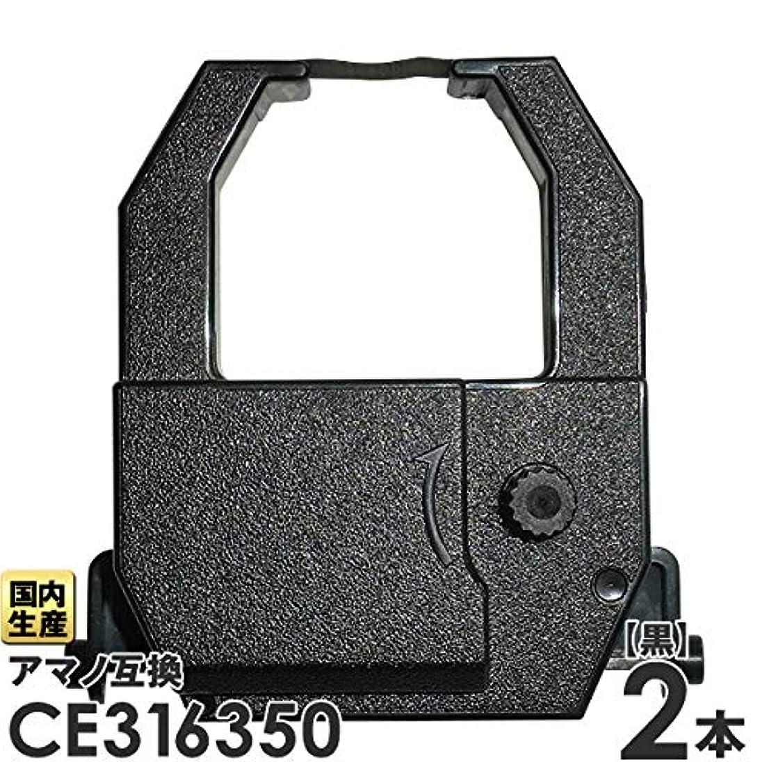 段階君主制威するアマノ エコッテ 汎用 インクリボン CE-316350 黒 2個 日本製