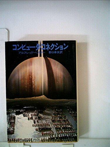 コンピュータ・コネクション (1980年) (サンリオSF文庫)