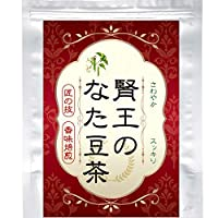 国産 なた豆茶/無農薬 [ 腎王のなた豆茶 ] ティーバッグ 遠赤焙煎 香味仕立て 有機JAS認定 (50袋入り)