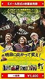 『明日に向かって笑え!』2021年8月6日(金)公開、映画前売券(一般券)(ムビチケEメール送付タイプ) image