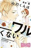 山口くんはワルくない ベツフレプチ(8) (別冊フレンドコミックス)