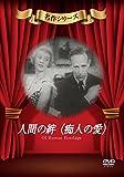 人間の絆(痴人の愛) [DVD]
