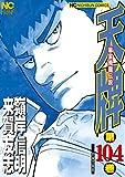 天牌 (104) (ニチブンコミックス)