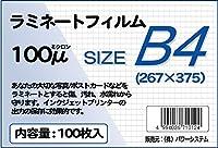 【数量限定】ラミネートフィルム サイズ:B4(267×375mm)厚さ:100ミクロン 枚数:100枚