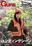 Guns&Shooting Vol.17 (ホビージャパンMOOK)