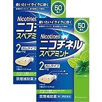 【指定第2類医薬品】ニコチネル スペアミント 50個 ×2 ※セルフメディケーション税制対象商品