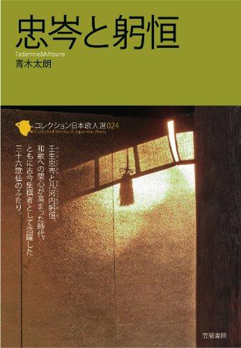 忠岑と躬恒 (コレクション日本歌人選)
