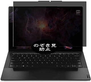 Vaxson Privacy Screen Protector, compatibel met Lenovo Yoga slanke 9i 14 inch, Anti Spy Film Protector [Niet Gehard Glas] ...
