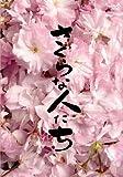 さくらな人たち [DVD] image