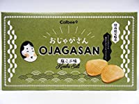 おじゃがさん OJAGASAN 塩こぶ味 【関西限定発売】