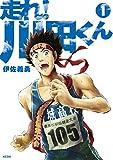 走れ! 川田くん (コミックブルコミックス)