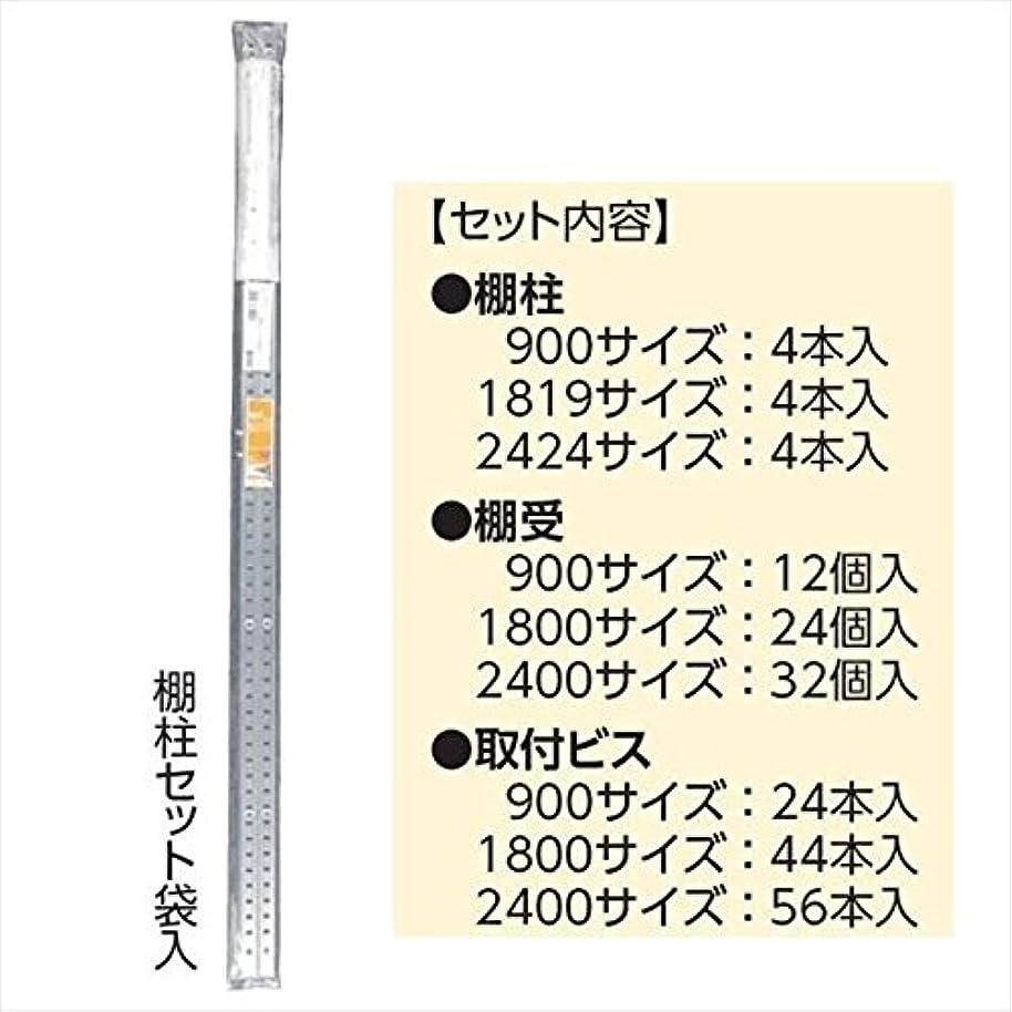 独立して才能電話をかけるARTIST ステンレス棚柱セット 1819サイズ SA-TB1800W-SET ホワイト