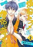 煩悩ムスメ僧侶に恋をする ベツフレプチ(2) (別冊フレンドコミックス)