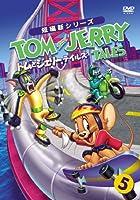 トムとジェリー テイルズ Vol.5 [DVD]