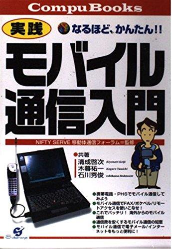 なるほど、かんたん!! 実践モバイル通信入門 (Compu Books)の詳細を見る