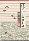 鏡花小説・戯曲選 (第7巻) 芸能篇