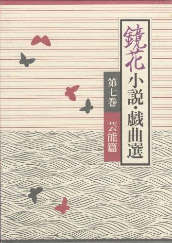 鏡花小説・戯曲選 (第7巻) 芸能篇の詳細を見る