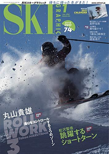 月刊スキーグラフィック 2021年 01月号 [雑誌]