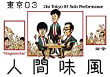 第21回東京03単独公演「人間味風」[SSBX-2679][DVD]